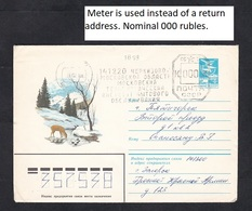 1984.USSR.ATM .Postage Meter. - Marcophilie - EMA (Empreintes Machines)