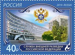Russia 2019 Foreign Intelligence Service Stamp MNH - Ungebraucht