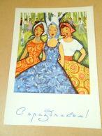Postcard USSR 1966. Happy Holiday! Author N. Sidorova - Saint-Nicolas