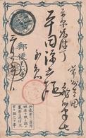 Japan / 1875 / Postkarte Ascher Nr. 10 O (2474) - Ganzsachen