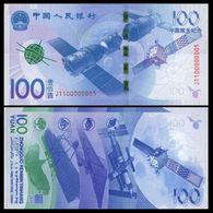 China 100 Yuan, 2015, P-New, UNC>Aerospace Commemorative - China
