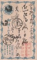 Japan / 1875 / Postkarte Ascher Nr. 8 O (2503) - Entiers Postaux