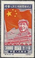 CHINA 1950 Foundation Of People's Republic - $3000 Mao Tse-tung, Flag And Parade MNG - 1949 - ... República Popular