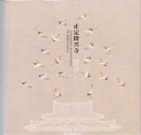 China BPC-12 Longxing Temple In Zhengding BOOKLET(None Cover) - Buddismo