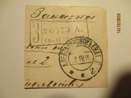 IMP. RUSSIA ALEKSANDROVSK YEKATERINOSLAV UKRAINE REGISTERED CANCEL  1915  ON CUT  ,  0 - 1857-1916 Empire