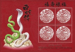 2012 Liechtenstein Mi: 1611 ** Block. Chinesische Tierkreiszeichen Schlange 2013 - Blocks & Sheetlets & Panes