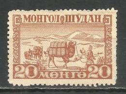 Mongolia 1943 Year , Mint Stamp No Gum,  Mi# 62 - Mongolia