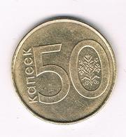 50 KOPEK 2009  WIT - RUSLAND /9266/ - Belarus