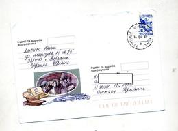 Lettre Cachet ? Sur Peche Illustré - Machine Stamps (ATM)