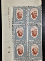"Sudan, 1 X 6 Stamps, ""Famous People"",  55MMS., **/MINT - Sudan (1954-...)"