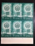 "Sudan, 1 X 6 Stamps, ""Politics"", ""Arab League"", 55 MMS., /MINT** - Sudan (1954-...)"