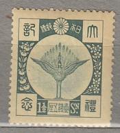 JAPAN 1928 Hirohito MH (*) Mi 184 #24849 - Unused Stamps