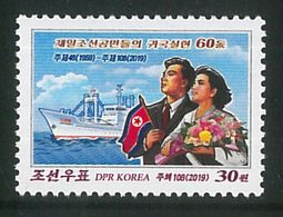 NORTH KOREA 2019 60TH ANNIVERSARY OF REPATRIATION OF KOREAN RESIDENTS IN JAPAN STAMP - Ships
