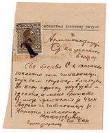 1931 YUGOSLAVIA,MONTENEGRO,POSTAL MONEY ORDER,STARI BAR, T, POSTAGE DUE AT THE BACK - 1931-1941 Königreich Jugoslawien