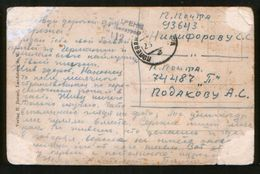 Russia USSR 1945  Soviet Military Post From Germany, 10th Rifle Battalion Of The Counter Intelligence Directorate SMERSH - 1923-1991 USSR