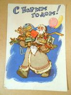 Postcard USSR 1960. Happy New Year! Author Yu. Portnikov, T. Sazonov - Nouvel An