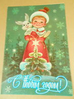 Postcard USSR 1981. Happy New Year! Author V. Zarubin - Nouvel An