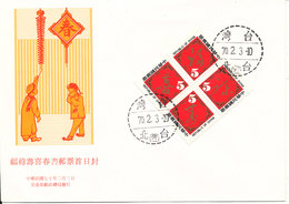 Taiwan FDC 1981 Taiwan New Year Stamps Set Of 4 With Cachet - 1945-... République De Chine