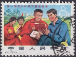 """CHINA 1966, 8 F. """"Youth"""", Cancelled - 1949 - ... People's Republic"""