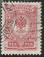 SUOMI FINLAND FINLANDIA FINLANDE 1911 1916 IMPERIAL COAT OF ARMS OF RUSSIA STEMMI ARMOIRIES 10p USATO USED OBLITERE' - Oblitérés