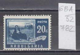 52K68A / 782 Bulgaria 1950 Michel Nr. 735 - Art HRISTO STANCHEV - MOTHER Nursing , Breastfeeding BABY ** MNH - Nuovi