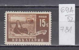 52K69A / 781 Bulgaria 1950 Michel Nr. 734 - Art HRISTO STANCHEV - MOTHER Nursing , Breastfeeding BABY ** MNH - Nuovi