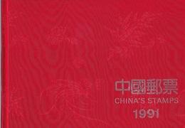 Chine Année Complète 1991 ** Timbres/Blocs/Carnet - 19 Photos - Voir Descriptif - - Années Complètes