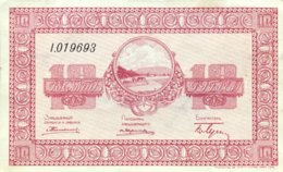 Russia 10 Rubles, P-S1234 (1919) - AUNC - EAST SIBERIA - Russland