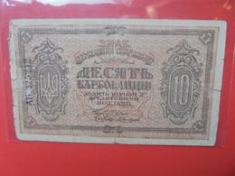 UKRAINE 10 KARBOVANTSIV 1919 CIRCULER (B.10) - Ukraine