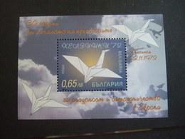 BULGARIA 2002. 30 YEARS TREATY OF HELSINKI   MNH** (V24-TVN) - Bulgaria