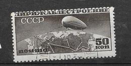 Russie Poste Aérienne N° 26A Dentelé 10,5 X 12,0    Oblitéré  B/TB  Soldé  Le Moins Cher Du Site  Cote 375,00 ! ! ! - Used Stamps
