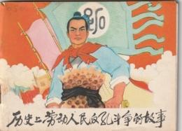 ***  CHINE  -- CHINA ***  BANDE DESSINEE Histoire Et Politique - Chine Façon Manga - Books, Magazines, Comics