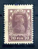 1922 URSS N.207 * - 1917-1923 Republic & Soviet Republic
