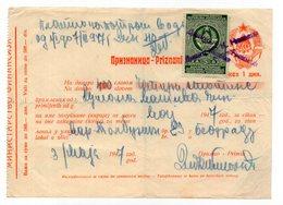 03.05.1947. YUGOSLAVIA, SERBIA, BELGRADE, RECEIPT, 5 DIN REVENUE STAMP, 1 DIN IMPRINTED PAPER REVENUE - 1945-1992 Socialist Federal Republic Of Yugoslavia