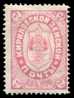 Russia - Zemstvo - Kirillov - Schmidt # 6 / Chuchin # 6 - Unused - Zemstvos