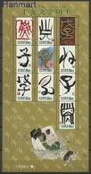 Japan 2007 Mi 4435-4444 MNH ( XZS9 JPNark4435-4444dav56C ) - Arts