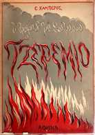 GREEK BOOK - ΤΖΕΡΕΜΙΟ, ΤΟ ΤΡΑΓΟΥΔΙ του ΕΑΥΤΟΥ σου: Ε. ΚΑΜΠΕΡΟΣ, ΑΘΗΝΑ 1952, Ποιήματα, Εξώφυλλο και Ξυλογραφίες Δ. ΤΗΝΙΑΚ - Books, Magazines, Comics