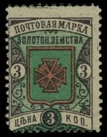 Russia - Zemstvo - Zolotonosha - Schmidt # 16 / Chuchin # 12 B - Unused - Zemstvos
