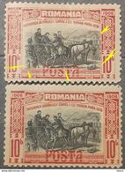 Errors Romania 1906  King Charles I, MI 190, With Printed Image MOVE  Misplaced - Variedades Y Curiosidades