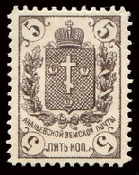 Russia - Zemstvo - Ananiev - Schmidt # 9 / Chuchin # 9 - Unused - Zemstvos
