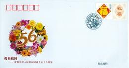 2005 , CHINA ,  S.P.D. - F.D.C. , YV. 4321 , 56º ANIVERSARIO DE LA FUNDACIÓN DE LA REPÚBLICA POPULAR CHINA - 1949 - ... République Populaire