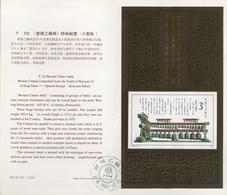 1987 , CHINA ,  MAT. DE PRIMER DIA , YV. HB. 45 , CARILLON DE BRONCE DE 64 CAMPANAS , ARQUEOLOGIA , ANCIENT ART , BELLS - 1949 - ... République Populaire