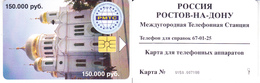 Phonecard   Russia. Rostov-on-Don  150000 Rubls - Russia