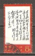 Chine 1967 - Poème De Mao - YT 1763 - SC 973 - Oblitéré - 1949 - ... Volksrepublik