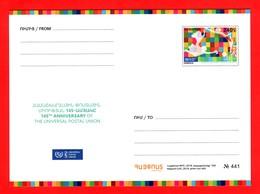 Armenien / Armenie / Armenia 2019, 145th Anniv. Of The Universal Postal Union, UPU - Postcard - Armenia