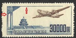 RAR--ERROR CHINA 1951-- AIRCRAFT - NEW--MNG - 1949 - ... République Populaire