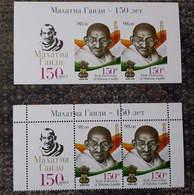 Kyrgyzstan 2019. Mahamatha Gandhi. Coupon + 2 Stamps. With Perforation + Without Perforation - Kirgisistan