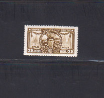 Russie URSS 1927 Yvert 391**. Neuf Sans Charnière. (2039t) - 1923-1991 USSR