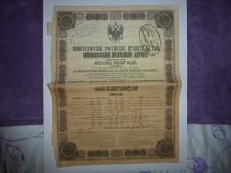 OBLIGATION GOUVERNEMENT IMPERIAL DE RUSSIE 125 ROUBLES CHEMIN DE FER NICOLAS 1867 - Aandelen