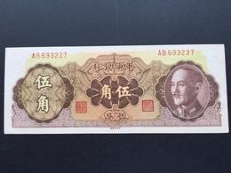 CHINA P397 50 CENTS 1948 UNC - China